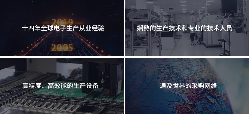 杭州迅得电子 | 一站式电子制造服务