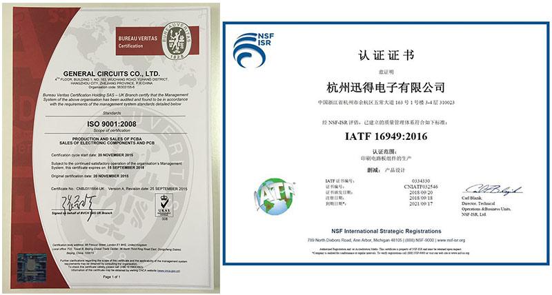 杭州迅得电子 | ISO9001和IATF16949认证证书